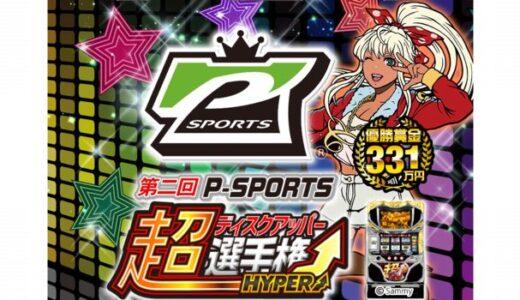 第二回P-SPORTS 超ディスクアッパー選手権 HYPER 開催!!